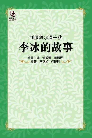 制服怒水澤千秋:李冰的故事