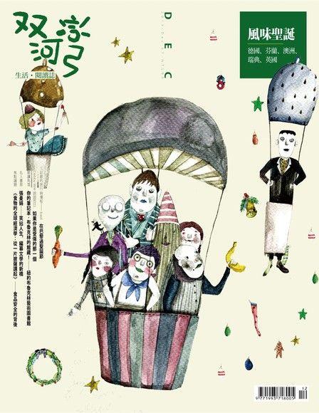 双河彎 生活.閱讀誌 2013年12月號