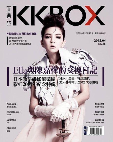 KKBOX音樂誌 No.16:Ella & 彩虹樂團