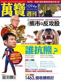 萬寶週刊 第1094期 2014/10/17