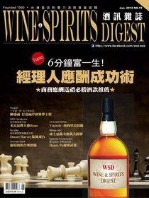 酒訊Wine & Spirits Digest 06月號/2012年 第72期