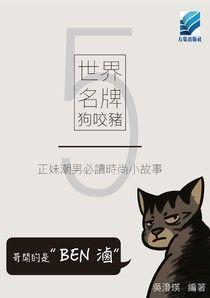 世界名牌狗咬豬5——正妹潮男必讀時尚小故事