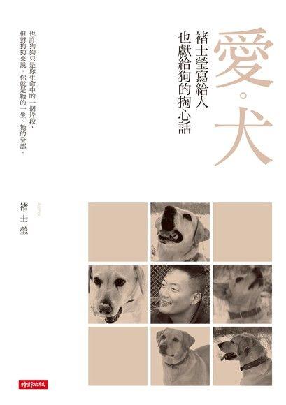 愛.犬:褚士瑩寫給人,也獻給狗的掏心話