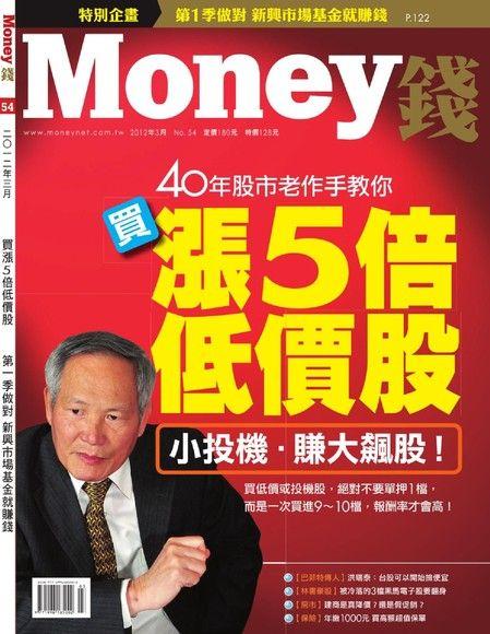 Money錢 03月號/2012 第54期
