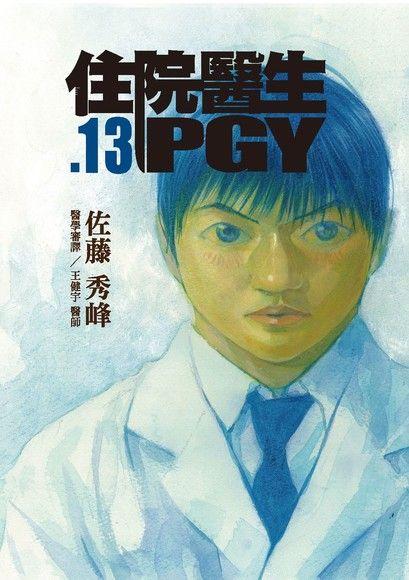 住院醫生PGY(十三)(完)