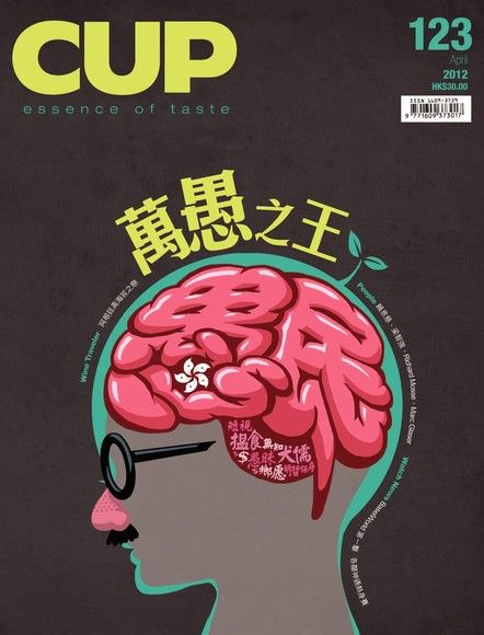 CUP 04月/2012 第123期