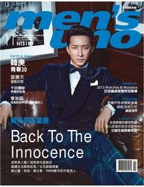 men's uno 男人誌 11月號/2013 第171期