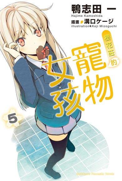 櫻花莊的寵物女孩 (5)(小說)