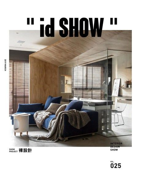 iDSHOW好宅秀 住宅影音誌 第25期