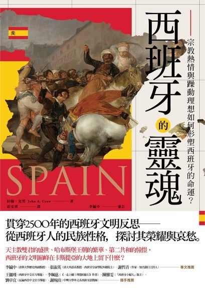 西班牙的靈魂