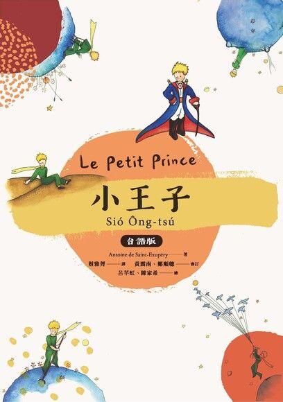 小王子 台語版【1書+1朗讀有聲書】