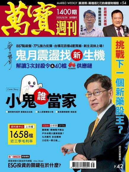 萬寶週刊 第1400期 2020/08/28