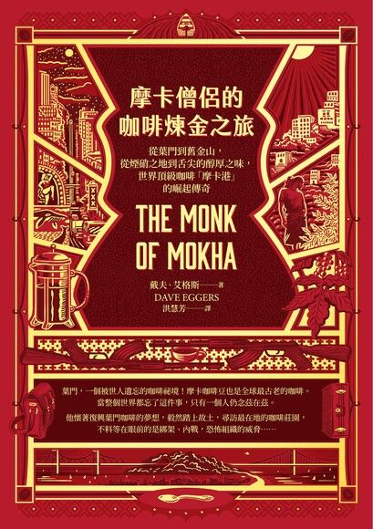 摩卡僧侶的咖啡煉金之旅