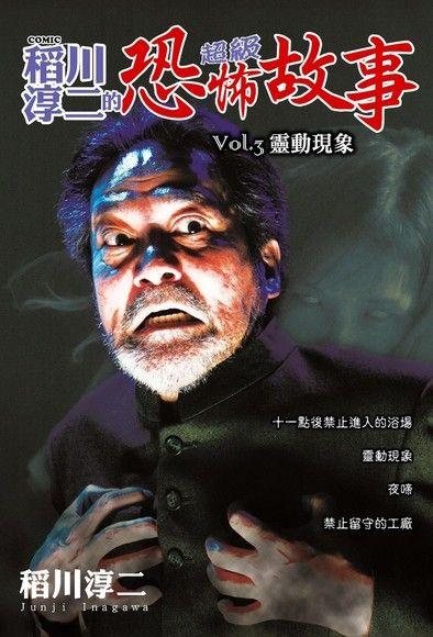【漫畫稻川淳二怪談】稻川淳二的超級恐怖故事 3:靈動現象