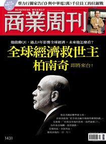商業周刊 第1431期 2015/04/15
