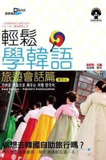 輕鬆學韓語:旅遊會話篇(攜帶版)