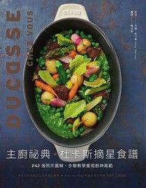主廚祕典.杜卡斯摘星食譜:242張照片圖解、步驟教學重現廚神風範