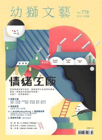 幼獅文藝 10月號/2018 第778期