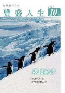 豐盛人生靈修月刊【繁體版】2019年10月號