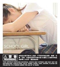 School Girl【回到那些年的私密幻想寫真】Part.1