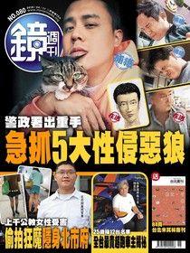 鏡週刊 第80期 2018/04/11