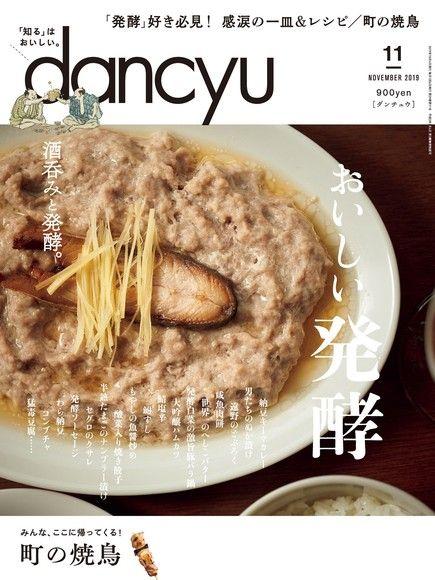 dancyu 2019年11月號 【日文版】