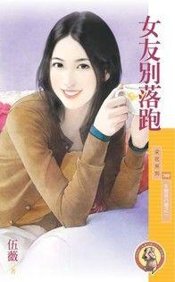 女友別落跑【失戀排行榜之一】(限)