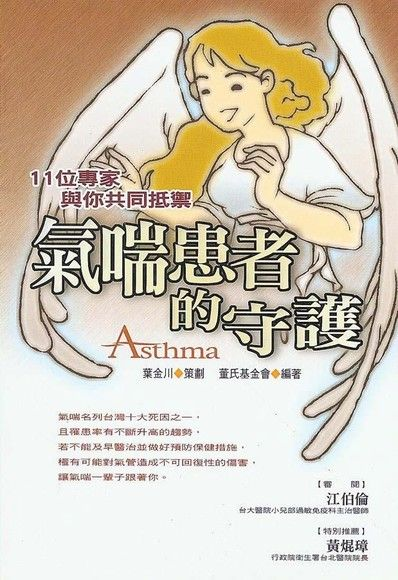 氣喘患者的守護