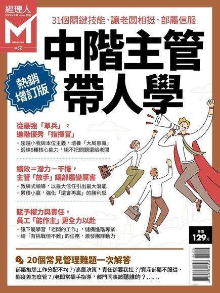 經理人特刊:中階主管帶人學(熱銷增訂版)