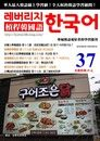 槓桿韓國語學習週刊第37期
