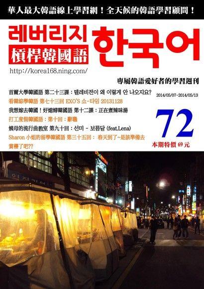 槓桿韓國語學習週刊第72期