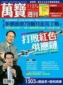 萬寶週刊 第1127期 2015/06/05