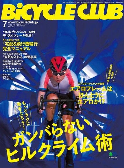 BiCYCLE CLUB 2017年7月号 No.387 【日文版】