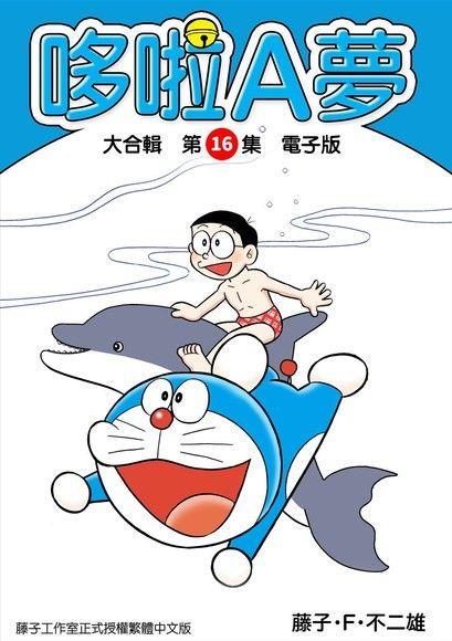 哆啦A夢 大合輯第16集 電子版