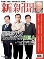 新新聞 第1503期 2015/12/23