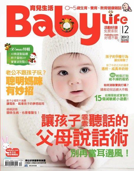 BaBy Life育兒生活 12月號/2012 第271期