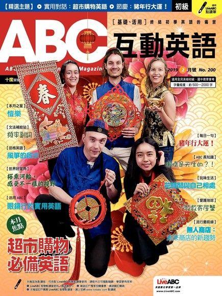 ABC互動英語 02月號/2019 第200期