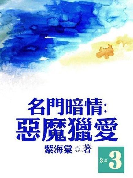 京創023名門暗情:惡魔獵愛(三之三)(限)