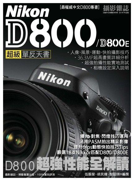 Nikon D800超級單反天書