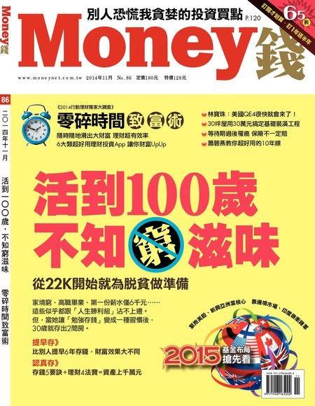 Money錢 11月號/2014 第86期