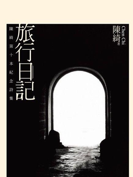 旅行日記:陳綺第十本紀念詩集