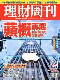 理財周刊 第934期 2018/07/20