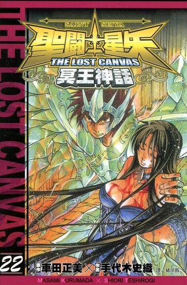 聖鬥士星矢THE LOST CANVAS冥王神話 (22)