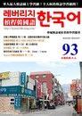 槓桿韓國語學習週刊第93期