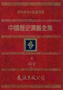 中國歷史演義全集(9):兩晉演義之一