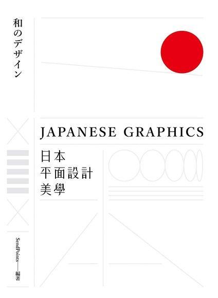 日本平面設計美學