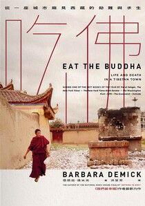 吃佛:從一座城市窺見西藏的劫難與求生