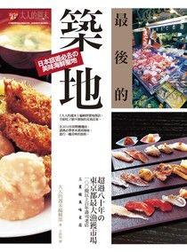 最後的築地:日本旅遊必去的美味海鮮聖地(試讀本)