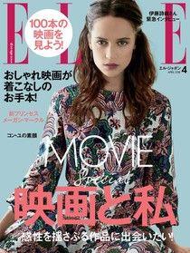 ELLE 2018年4月號 【日文版】