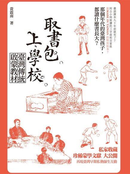 取書包,上學校--臺灣傳統啟蒙教材